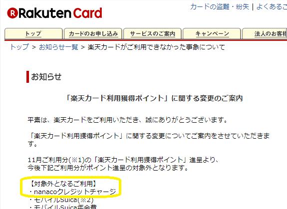 楽天カード改悪 Nanacoチャージでポイントが付かなくなる 最速資産運用