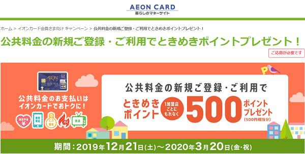 イオン カード 20